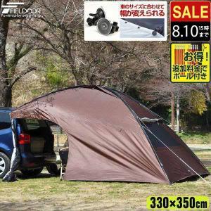 カーサイドタープ 車 タープ サイド テント シェルター型 330cm x 350cm 車用 連結 ...