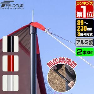 テントポール 無段階 高さ調整 アルミ製 2本セット 直径28mm 高さ89〜230cm スライド伸縮式 ポール タープポール テント キャンプ アウトドア FIELDOOR 送料無料|maxshare