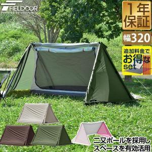 パップテント 一人用 テント ソロキャンプ ソロテント 320cm 二又ポール 二又テント 軍幕 キャンプテント 小型 ドームテント フルクローズ FIELDOOR 送料無料 maxshare