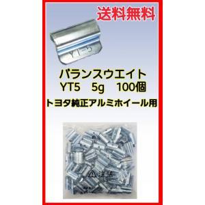 ヤマテ金属 バランスウエイト YT5 5g 入数100個 打ち込みウエイト アルミホイール用 |maxtool