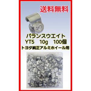 ヤマテ金属 バランスウエイト YT5 10g 入数100個 打ち込みウエイト アルミホイール用|maxtool