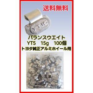 ヤマテ金属 バランスウエイト YT5 15g 入数100個 打ち込みウエイト アルミホイール用|maxtool