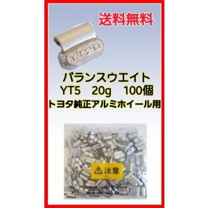 ヤマテ金属 バランスウエイト YT5 20g 入数100個 打ち込みウエイト アルミホイール用|maxtool
