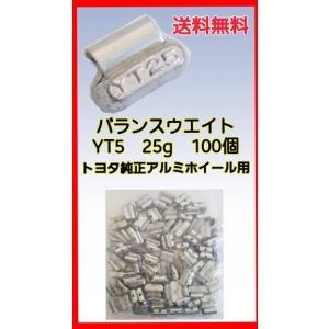 ヤマテ金属 バランスウエイト YT5 25g 入数100個 打ち込みウエイト アルミホイール用|maxtool