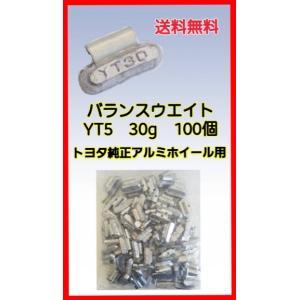 ヤマテ金属 バランスウエイト YT5 30g 入数100個 打ち込みウエイト アルミホイール用|maxtool