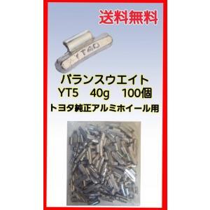 ヤマテ金属 バランスウエイト YT5 40g 入数100個 打ち込みウエイトアルミホイール用|maxtool