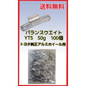 ヤマテ金属 バランスウエイト YT5 50g 入数100個 打ち込みウエイトアルミホイール用|maxtool