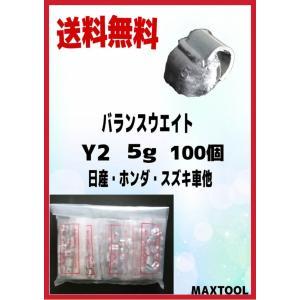 ヤマテ金属 バランスウエイト Y2 5g 入数100個 打ち込みウエイト スチールホイル用|maxtool