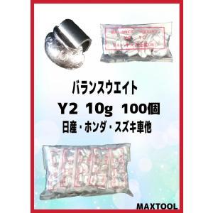 ヤマテ金属 バランスウエイト Y2 10g 入数100個 打ち込みウエイト スチールホイル用|maxtool