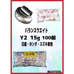 ヤマテ金属 バランスウエイト Y2 15g 入数100個 打ち込みウエイト スチールホイル用|maxtool