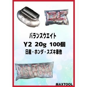 ヤマテ金属 バランスウエイト Y2 20g 入数100個 打ち込みウエイト スチールホイル用|maxtool