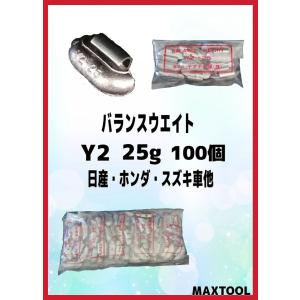 ヤマテ金属 バランスウエイト Y2 25g 入数100個 打ち込みウエイト スチールホイル用|maxtool