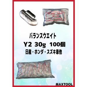 ヤマテ金属 バランスウエイト Y2 30g 入数100個 打ち込みウエイト スチールホイル用|maxtool