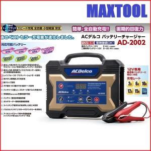 バッテリー 充電器 ACデルコ パルス&マイコン制御 12V専用 AD-2002  送料無料|maxtool