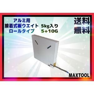 ヤマテ金属 ロールウエイト 5g/10g アルミ用接着式板 5kg 送料無料|maxtool