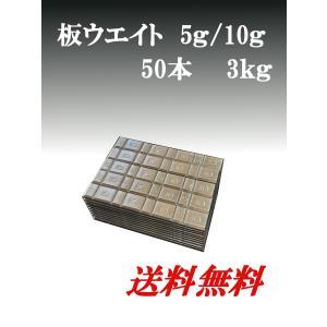 ヤマテ金属 板ウエイト 5g+10g  入数50本 3kg バランスウエイト 送料無料|maxtool