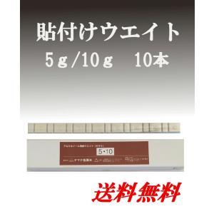 ヤマテ金属 板ウエイト 貼り付け 5g/10g 1箱 10本入り アルミホイール用  送料無料|maxtool