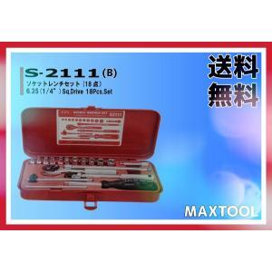 """工具セット ソケットレンチ FPC S-2111(B) 6.35(1/4"""") 18Pcs.set"""