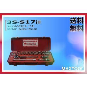 """工具セット ソケットレンチ FPC 3S-S17iH 9.5(3/8"""") 17Pcs.set"""