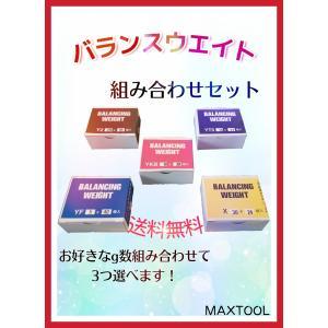 バランスウエイト 組み合わせセット|maxtool