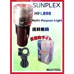 LEDライト MPL 防水 多目的ライト ランタン 送料無料|maxtool