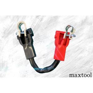 バッテリー渡り線 中間コード カバー付き 板タイプ渡り線 130E41R/Lまで|maxtool