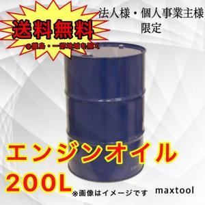 エンジンオイル 200L SL/CF 10W30 ガソリン/ディーゼル兼用 JX マルチモーター 送料無料|maxtool
