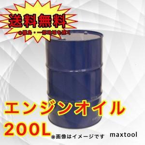 エンジンオイル 200L DH-1/CF 10W-30 JX ディーゼル|maxtool