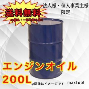 エンジンオイル 200L シェル リムラ R3 L エクストラ 15Wー40 DH-2|maxtool