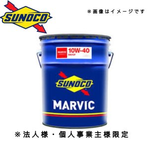 MAVIC エンジンオイル (10W-40 20L) スノコ マーヴィック|maxtool