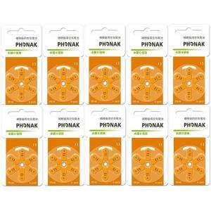 PHONAK フォナック 補聴器用電池 PR48(13) 10パック|maxtool