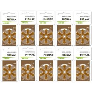 PHONAK フォナック 補聴器用電池 PR41(312) 10パック|maxtool