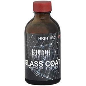 クリスタルプロセス ハイテクX1樹脂用GLASS COAT 200ml 送料無料|maxtool