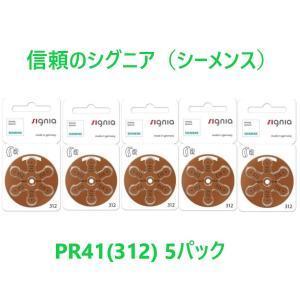 シグニア(シーメンス) 補聴器 電池 PR41(312) 5パック|maxtool