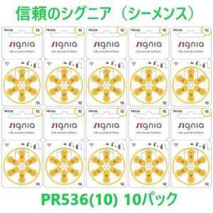 シグニア(シーメンス) 補聴器 電池 PR536(10) 10パック|maxtool