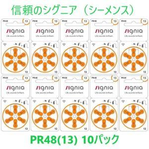 シグニア(シーメンス) 補聴器 電池 PR48(13) 10パック|maxtool