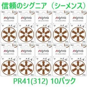 シグニア(シーメンス) 補聴器 電池 PR41(312) 10パック|maxtool