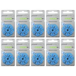 補聴器 電池 powerone パワーワン PR44 (p675) 10パック 送料無料|maxtool