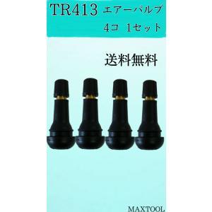 エアーバルブ  TR413 スナップインバルブ 4個 1set 送料無料 アリゲーター