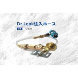 Dr.Leak 漏れ止め剤注入ホース 79370 エアパージ付き R134a缶切りバルブ|maxtool