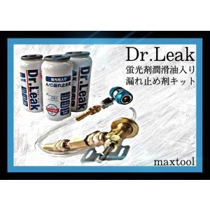 エアコン漏れ止め剤 Dr.Leak 蛍光剤潤滑油入り漏れ止め剤キット 3本+注入ホースセット|maxtool