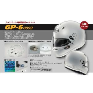 ヘルメット Arai GP-6 8859 アライ 四輪 レース用 スネルSA FIA8859 ホワイト|maxtool