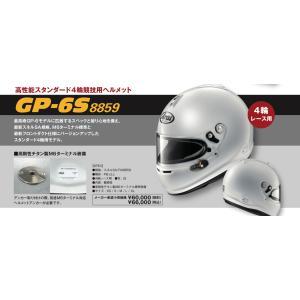 ヘルメット Arai GP-6S 8859 アライ 四輪 レース用 スネルSA FIA8859 ホワイト|maxtool