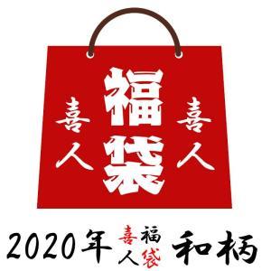 【予約販売】 喜人 4点セット 和柄 福袋 ki2020 2020年|mayakasai