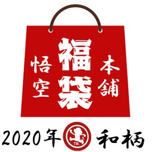 【予約販売】 悟空本舗 ゴクー  5点 和柄 福袋 go2020 2020年|mayakasai