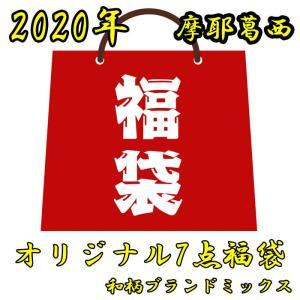 【予約販売】摩耶オリジナル 和柄 7点セット 詰め合わせ 和柄 福袋 2020年 ma2020|mayakasai