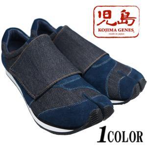 児島ジーンズ KOJIMA GENES 足袋 スニーカー 靴 日本製 MadeinJapan LX-8002|mayakasai