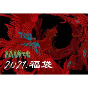 2021年 和柄 福袋 【予約販売】 絡繰魂 5点セット メンズ ka2021|mayakasai