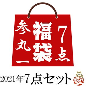 2021年 和柄 福袋 【予約販売】参丸一 7点セット メンズ S2021|mayakasai