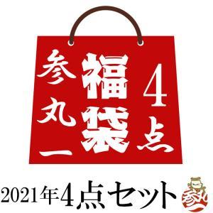 2021年 和柄 福袋 【予約販売】参丸一 4点セット メンズ Sa2021|mayakasai